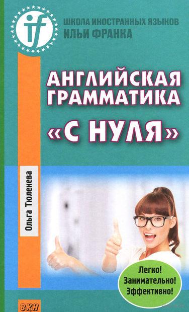 """Английская грамматика """"с нуля"""". Ольга Тюленева"""
