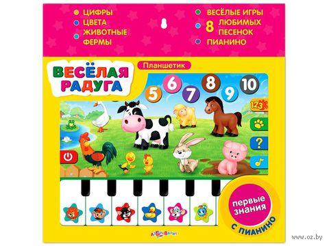 """Музыкальная игрушка """"Планшетик. Веселая радуга"""""""
