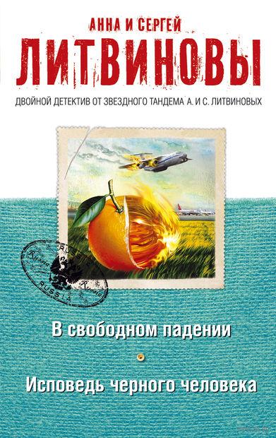 В свободном падении. Исповедь черного человека (м). Анна Литвинова, Сергей Литвинов