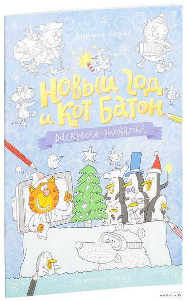 Новый год и кот Батон. Раскраска-рисовалка — фото, картинка