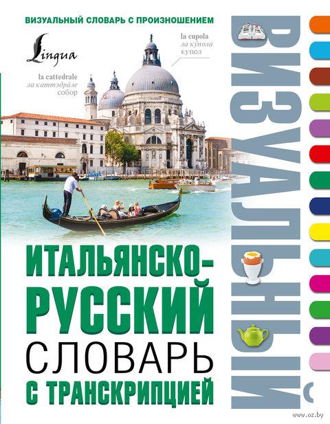 Итальянско-русский визуальный словарь с транскрипцией — фото, картинка