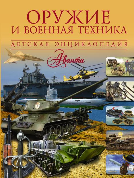 Оружие и военная техника — фото, картинка