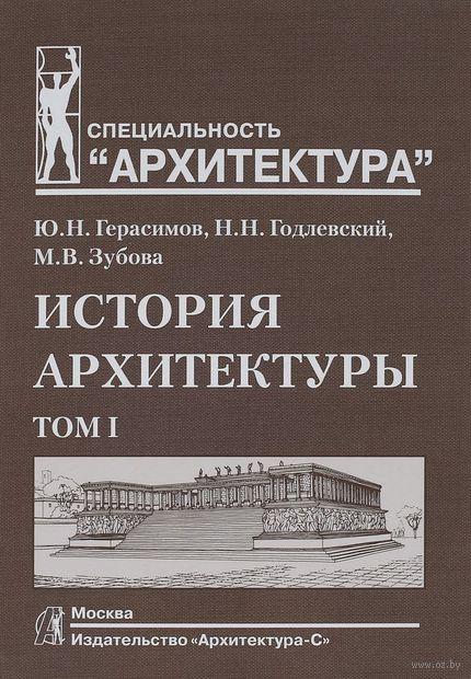 История архитектуры. Том 1 (В 2-х томах) — фото, картинка