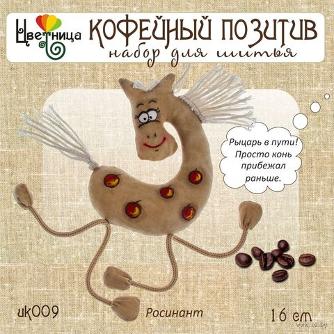 """Набор для шитья из ткани """"Конь Росинант"""" — фото, картинка"""