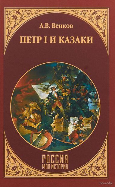 Петр I и казаки — фото, картинка