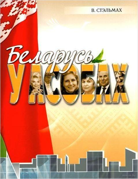 Беларусь у асобах — фото, картинка