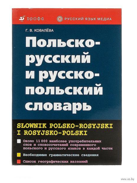 Польско-русский и русско-польский словарь. Г. Ковалева