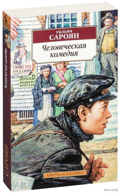 Человеческая комедия. Уильям Сароян