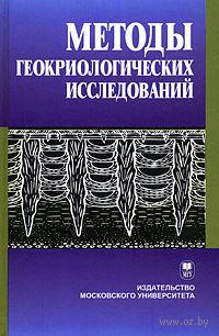 Методы геокриологических исследований — фото, картинка