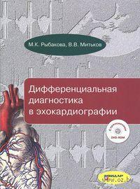 Дифференциальная диагностика в эхокардиографии (+ DVD). Марина Рыбакова, Владимир Митьков