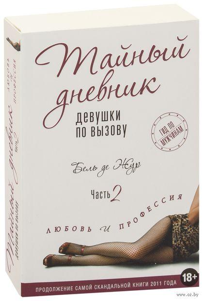 Тайный дневник девушки по вызову. Часть 2. Любовь и профессия. Бель де Жур