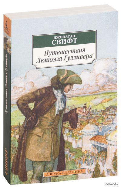Путешествия Лемюэля Гулливера. Джонатан Свифт