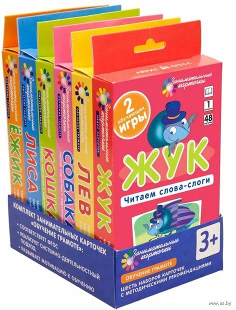 Обучение грамоте. Комплект из 6 наборов карточек. А. Штец