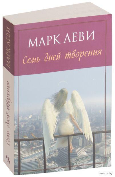 Семь дней творения (м). Марк Леви