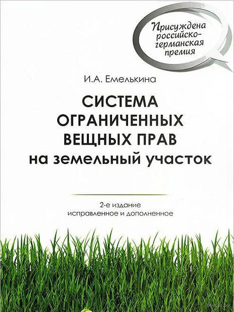 Система ограниченных вещных прав на земельный участок в РФ. И. Емелькина