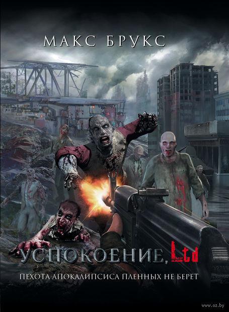 Успокоение, Ltd. Макс Брукс