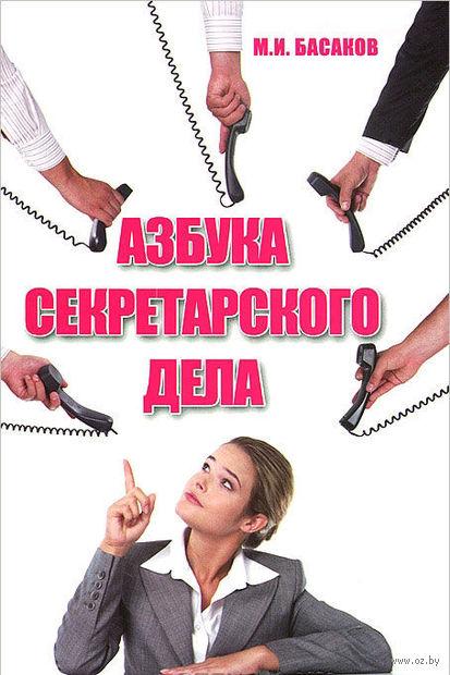 Азбука секретарского дела. Михаил Басаков