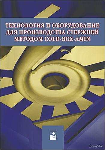 Технология и оборудование для производства стержней методом Cold-box-amin. Д. Кудин, Б. Куракевич, А. Мельников, Д. Кукуй