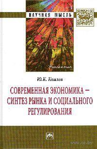 Современная экономика - синтез рынка и социального регулирования. Ю. Князев