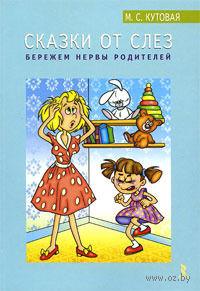 Сказки от слез (м). М. Кутовая