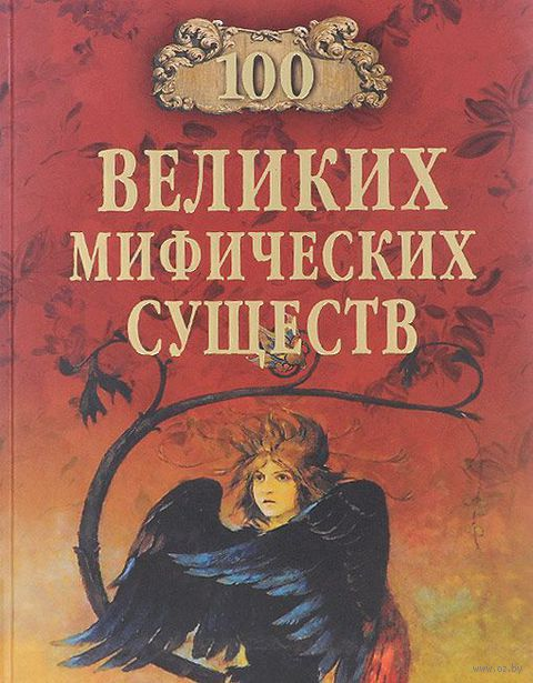 100 великих мифических существ. Николай Непомнящий