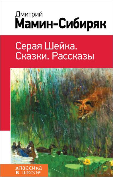 Серая Шейка. Сказки. Рассказы — фото, картинка