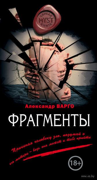 Фрагменты. Александр Варго