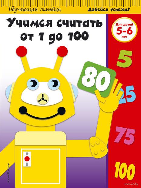 Учимся считать от 1 до 100: для детей 5-6 лет — фото, картинка