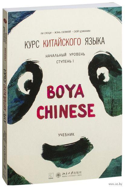 """Курс китайского языка """"Boya Chinese"""" Начальный уровень. Ступень 1. Сяоци Ли"""