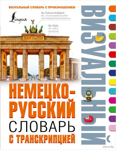 Немецко-русский визуальный словарь с транскрипцией — фото, картинка