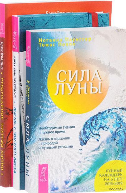 Жизнь с чистого листа. Сила луны. Пробуждение энергии жизни (комплект из 3-х книг) — фото, картинка