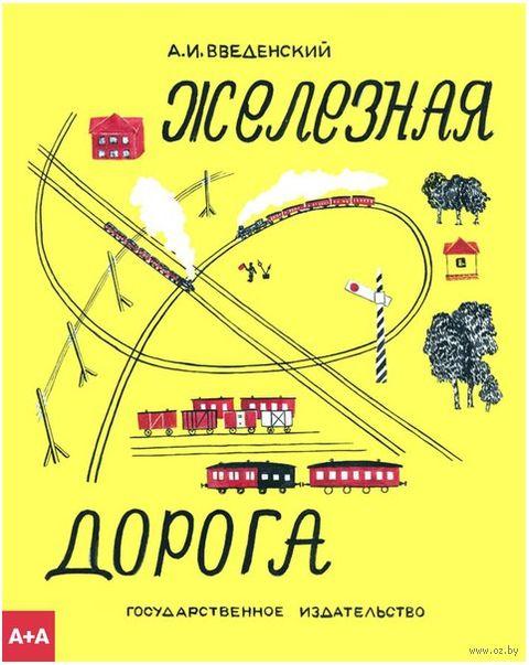 Железная дорога — фото, картинка