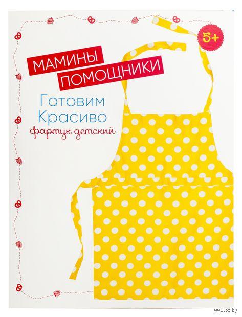 """Фартук для труда """"Мамины помощники"""" (жёлтый) — фото, картинка"""