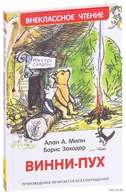 Винни-Пух — фото, картинка