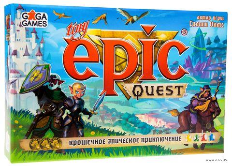 Крошечное Эпическое Приключение — фото, картинка