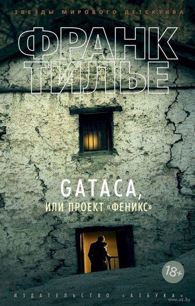 "GATACA, или Проект ""Феникс"" (м) — фото, картинка"