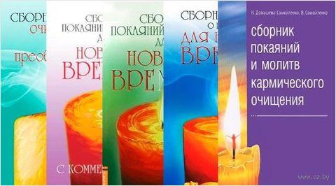 Сборники молитв (комплект из 5 книг) — фото, картинка