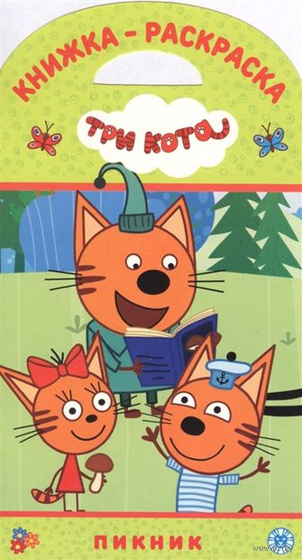 Три Кота. Пикник — фото, картинка