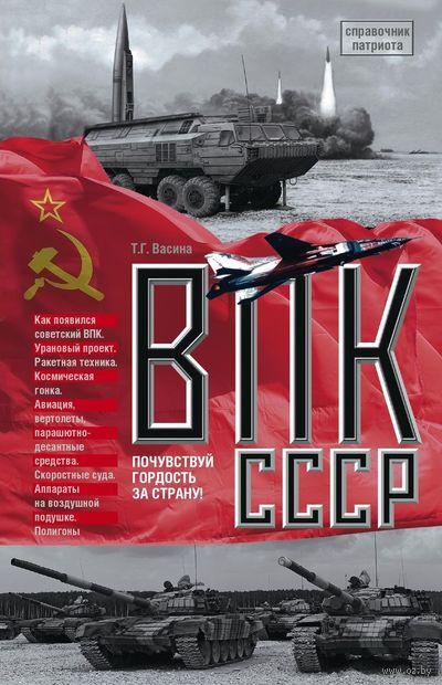 ВПК СССР — фото, картинка