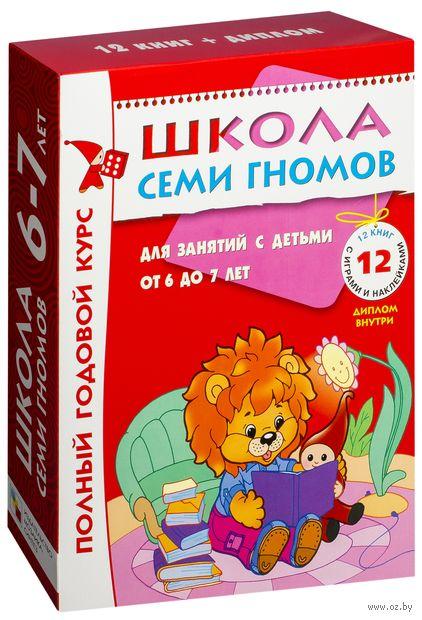 Полный годовой курс. Для занятий с детьми от 6 до 7 лет (комплект из 12 книг) — фото, картинка