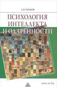 Психология интеллекта и одаренности. Дмитрий Ушаков