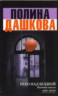 Небо над бездной. Источник счастья. Книга 3 (м). Полина Дашкова