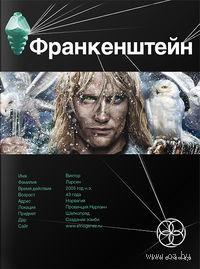 Франкенштейн. Мертвая армия (книга первая - мягкая обложка). Андрей Плеханов