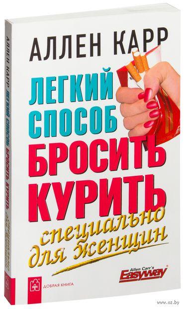 Легкий способ бросить курить. Специально для женщин. Аллен Карр