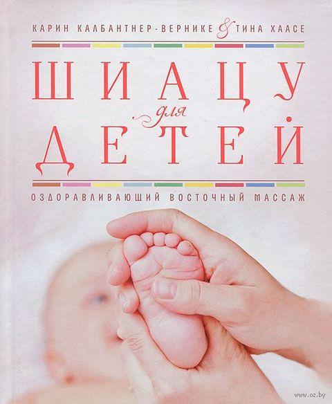 Шиацу для детей. Оздоравливающий восточный массаж. Карин Калбантнер-Вернике, Тина Хаасе