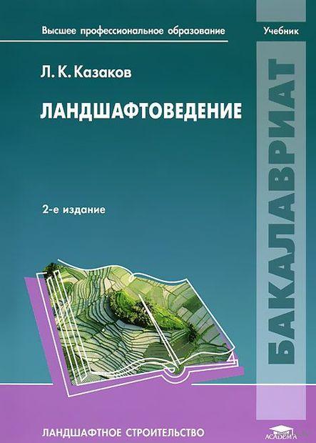 Ландшафтоведение. Л. Казаков
