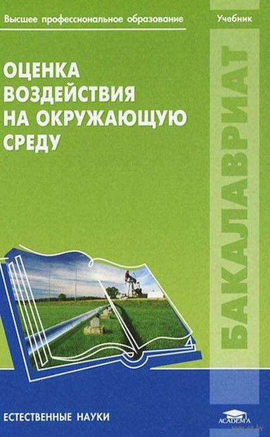 Оценка воздействия на окружающую среду. Виктор Растоскуев, Владислав Донченко