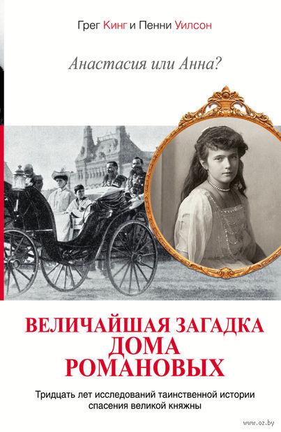 Анастасия или Анна? Величайшая загадка дома Романовых. Пенни Вильсон, Грэг Кинг
