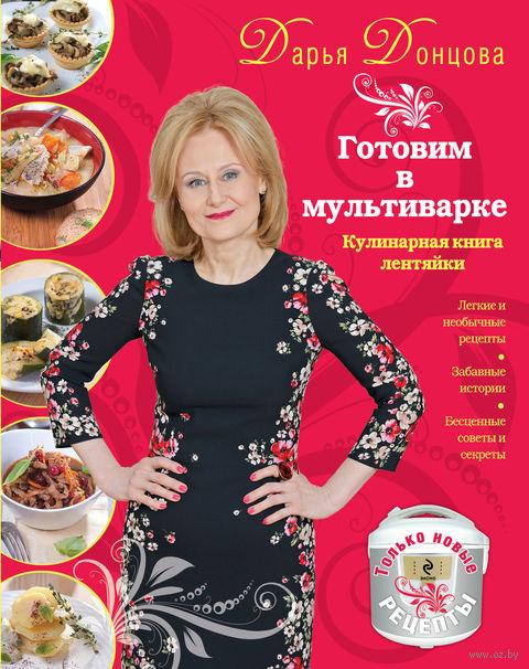 Готовим в мультиварке. Кулинарная книга лентяйки (красная). Дарья Донцова
