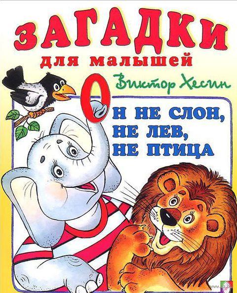 Он не слон, не лев, не птица. Виктор Хесин